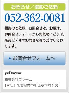 撮影のご依頼、お問合せは、お電話、お問合せフォームからお気軽にどうぞ。販売ビデオのお問合せ等も受付しております。 TEL052-362-0081